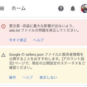 Google AdSenseに『sellers.json ファイルに販売者情報を公開』と通知が・・・とりあえず設定してみた。