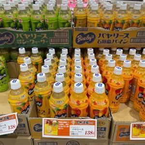 沖縄で買って来たお土産がスーパーに・・・