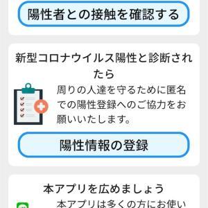 新型コロナウイルス接触確認アプリ『COCOA』使ってますか?