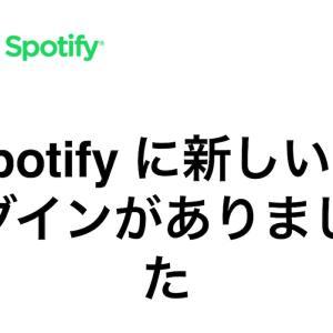 Spotifyから海外でのログイン通知が来た!これは不正ログインでは?