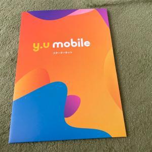 ヤマダ電機とU-NEXTの格安SIM『y.u mobile』と契約してみた!