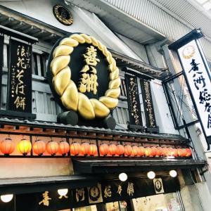 大阪といえば酒饅頭