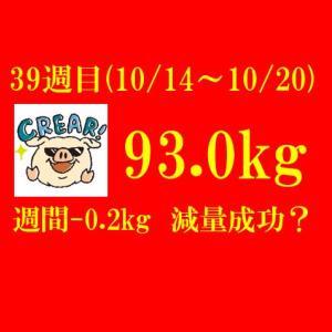 【ブログ公開ダイエット】273日目(2019年10月20日)&39週目結果93.0(週間-0.2)kg 食事の改善?改悪?に着手