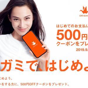 Origami 500円OFFクーポンで松屋で夜食も!? またヤマダ電機グループの各店で、はじめてのお支払いが10%OFF