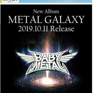 BABYMETAL、約3年半ぶりとなるサードアルバム『METAL GALAXY』届いた!!