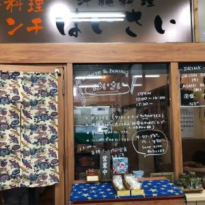 鹿児島地方裁判所近く、沖縄料理はいさい