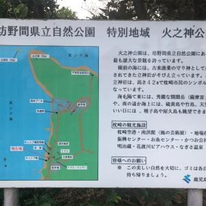 火之神公園キャンプ場ははっきり言って最高だった!!