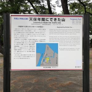 天保山(鹿児島市)にある建物が気になっていたので行ってみた 天保山砲台跡、共月亭