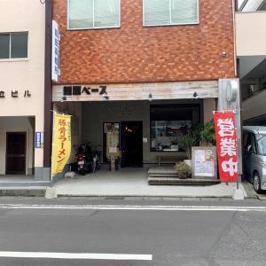 麺屋ベース -鹿児島で食べる本格とんこつラーメン-