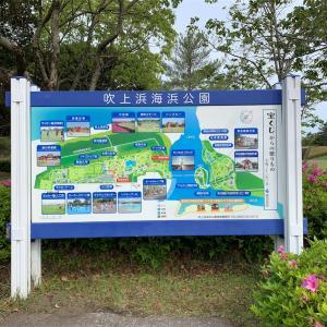 吹上浜海浜公園に行ってきた!!(4月上旬)