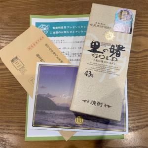 里の曙GOLD 43% 奄美旅行でプレゼント貰える!!