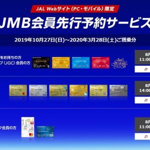 JMB会員先行予約サービス 本日11:00スタート!