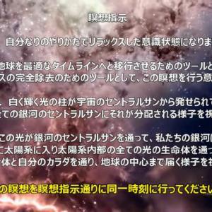 コロナ終焉へ4/5(日)世界同時瞑想! 東京AM11:45