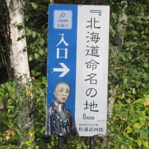 函岳から天塩川の畔へ「北海道命名の地」(音威子府村)