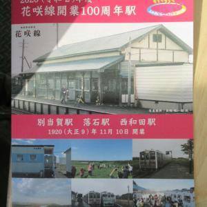 花咲線・開業100周年3駅+1郵便局スタンプラリー