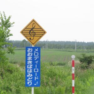 車が歌う?おお牧場は緑~・メロディーロード(別海町)