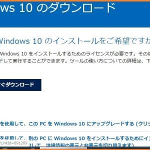 急げ!実家のパソコンを自分でWindows10にする