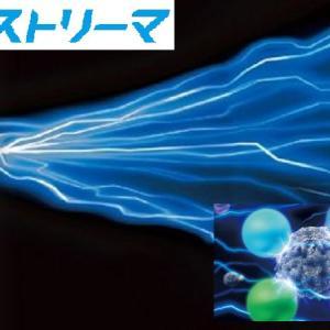 ウイルス対策にダイキン工業のストリーマ空気清浄機を購入
