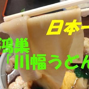 この幅広さ、日本一!「こうのす川幅うどん」絶大インパクト&ツルモチ食感