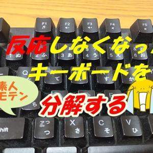 壊れたキーボード!分解したが原因分からず