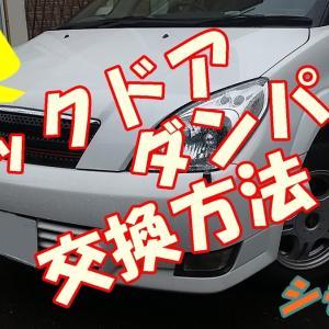 頭上注意!トヨタZCTのバックドアダンパーを交換する方法