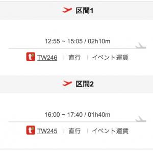 激安!済州島への旅行準備