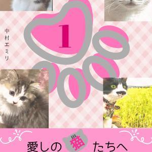 無料で読めます 猫バカすぎて本を出版