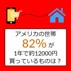 日本の2.5倍もするのに、アメリカでは82%の世帯が購入しているもの!?