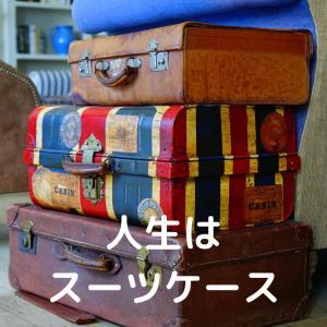 人生はスーツケース
