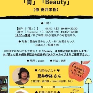 オンライン本読み会と高校演劇からの?