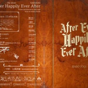仮想定規 新作公演のご案内  【After Ever Happily Ever After】