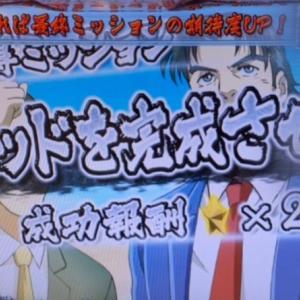 【サラリーマン金太郎 MAX】前兆ステージ「サラリーマン道」の演出が凄い