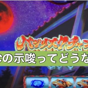 【バジリスク絆2】朧BCのモード示唆と使い道について考察!実際に赤満月とその次に熱い月が出たので回してみた結果