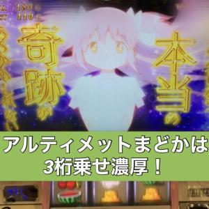 【まどマギ2】アルティメットまどかちゃん降臨にマギカ☆クエスト3発!