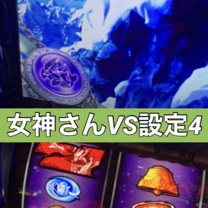 【聖闘士星矢 海皇覚醒】女神さんが設定4をぶん回す!前半戦でラッシュに3回も突入!