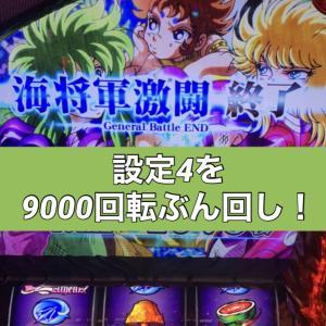 【聖闘士星矢 海皇覚醒】女神さんが設定4を9000回転回した結果、SR6回突入させて…