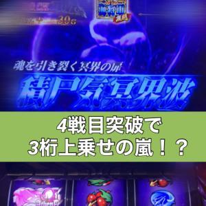 【聖闘士星矢 海皇覚醒】デスマスクで4戦目突破し3桁乗せ連発!?