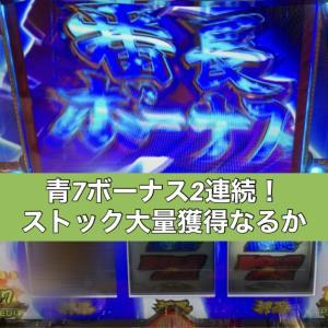 【押忍!番長3】青7ボーナス2連続からのストック祭り!