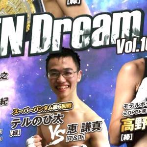 決定 高野人母美 VS 近藤佐知子 6回戦 予定 GREEN Dream Vol.10 ボクシング女子