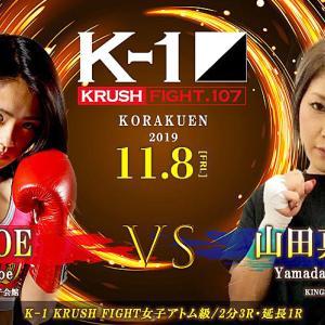 元世界王者 山田真子 現役復帰 山田真子 VS MOE、チャン・リー VS 優 予定 K-1 KRUSH FIGHT.101 キックボクシング女子