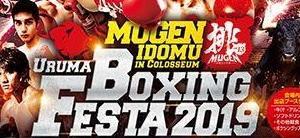 平安山裕子 VS グレテル・デ・パズ 結果 MUGEN挑vol.13 URUMA BOXING FESTA ボクシング女子