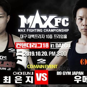 梅尾メイ 韓国遠征 梅尾メイ VS チェ・ウンジ MAX FCテグ ノーカット動画 キックボクシング女子