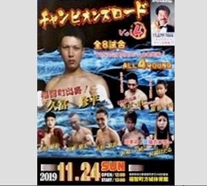 河端ほたる VS 鈴木月歩 4回戦 結果 チャンピオンズロード vol.4 ボクシング女子