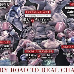 ☆SAHO☆ VS 浅井春香 ミネルヴァ スーパーバンタム級タイトルマッチ 結果 NJKF 2019 4th キックボクシング女子