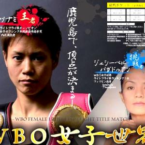 天海ツナミ VS ジェシーベル・パガドゥアン WBO女子世界ライトフライ級タイトルマッチ in 鹿児島 KIMOTSUKI ボクシング女子