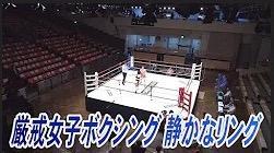鈴木なな子 VS 渡邊葵 ライトフライ級4回戦 結果&ハイライト?動画 ボクシング女子