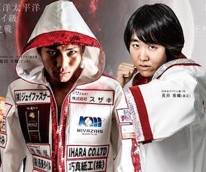 長井香織 VS 神田桃子 II 日本アトム級王座決定戦 ノーカット動画 ボクシング女子