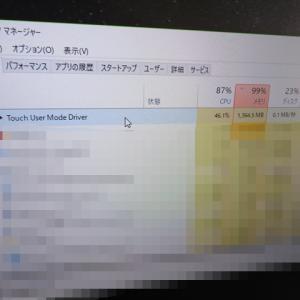 ワコムペンタブレット使用時のフリーズ【touch user mode driver】