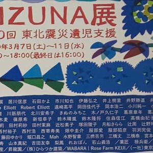 第10回東北震災遺児支援KIZUNA展