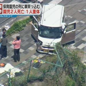 滋賀県大津市で園児の列に車、突っ込む。